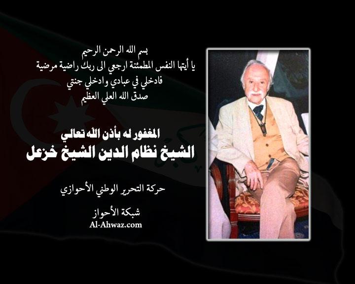 تنعى اسرة آل الشيخ خزعل فقيدها الراحل الشيخ نظام الدين الشيخ خزعل
