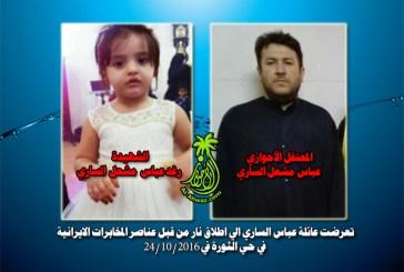 العدو الايراني يتطاول على على حياة الابرياء في الأحواز بأطلاقه النار على طفلة احوازية