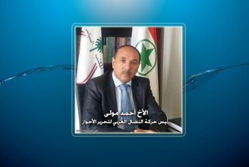 الأخ أحمد مولى رئيس حركة النضال يهنىء حركة التحرير بأنطلاقتها 34 عاما