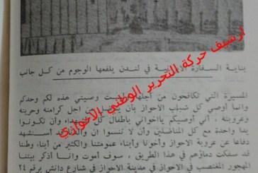 اكاذيب تكشفها حقائق ، عملية السفارة الايرانية في لندن – الحلقة 3