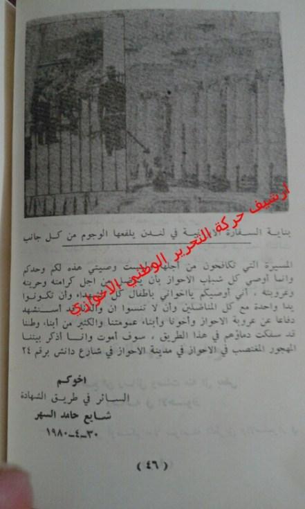 اكاذيب وافتراءات تكشفها حقائق ، عملية السفارة الايرانية في لندن وتفاصيل موثقة