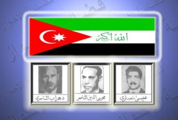 53 عاما على استشهاد قادة جبهة تحرير عربستان