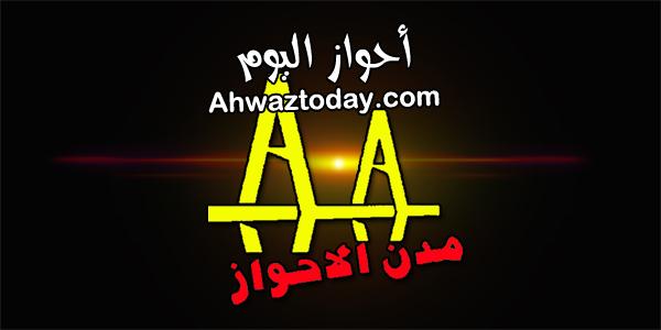 أحواز اليوم موقع احوازي جديد متخصص بتراث الأحواز وحضارتها
