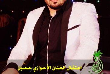 المخابرات الايرانية تعتقل الفنان الاحوازي حسين
