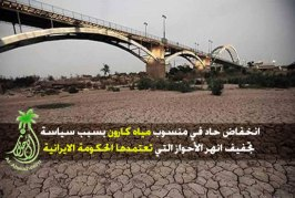 انحفاض حاد في منسوب مياه نهر كارون بسبب سياسة تجفيف انهر الأحواز التي تعتمدها الحكومة الايرانية