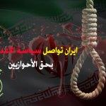 العدو الايراني يواصل اعداماته بحق ابناء الأحواز الاحرار