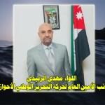 الاخ اللواء مهدي الزبيدي : نقف الى جانب السعودية في تصديها للخطر الايراني التوسعي