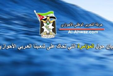 بيان حول المؤامرة التي تحاك على شعبنا العربي الأحوازي صادر عن قيادة حركة التحرير الوطني الأحوازي