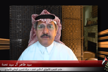 الأخ سيد طاهر آل سيد نعمة يشرح بيان حركة التحرير الوطني الأحوازي المتعلق بالمؤامرة على مصير الأحواز