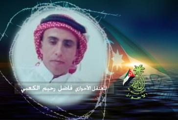 العدو الايراني يعتقل المواطن الأحوازي فاضل رحيم الكعبي