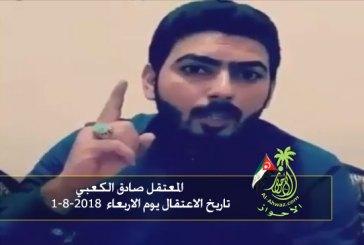 اعتقال المواطن الاحوازي الشاعر صادق الكعبي