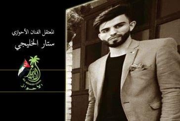 اعتقال المخابرات الايرانية للفنان الأحوازي ستار الخليجي