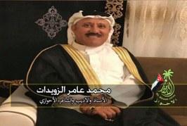 طيور الأحواز تحلق جنوبا .. للأستاذ محمد عامر الزويدات