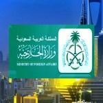 السعودية: نرفض اتهامات إيران الباطلة حول هجوم الأحواز