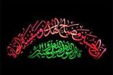 مصاب محمد و آل محمد - مقتل الأمام الحسين عليه السلام - العاشر من محرم