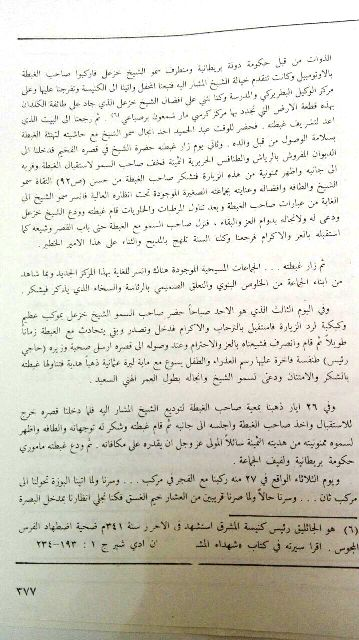 البطريك عمانوئيل والشيخ خزعل الكعبي