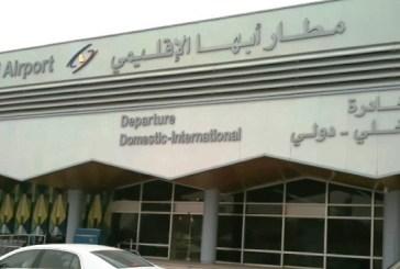 ادانة الهجوم الحوثي على مطار ابها السعودي