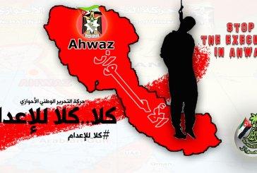 الاحتلال الايراني ينوي اعدام 13 احوازيا ..!