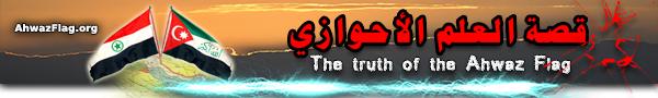 ahwazflag_s_0608201901