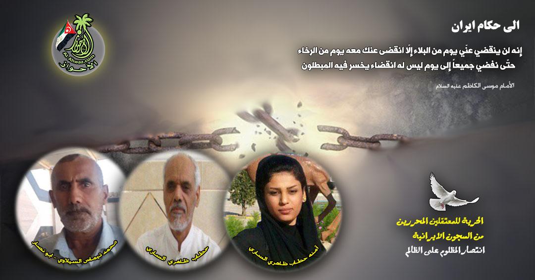 الاحتلال الايراني يفرج عن ثلاث احوازيين من بينهم فتاة