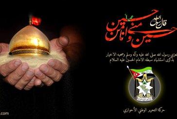 في ذكرى استشهاد ابو الأحرار الأمام الحسين عليه السلام