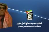حسين المزرعاوي يقدم التعازي للسفير المصري في النرويج