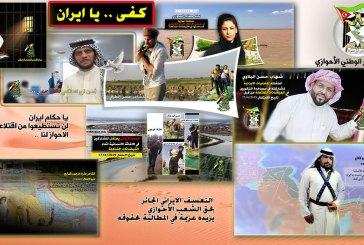الأفراج عن بعـض معتقلي الفيضانات المفتعلة ايرانيا