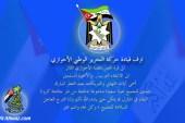 تهنئة حركة التحرير الوطني الأحوازي بعيد الفطر المبارك