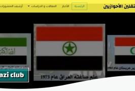 انطلاقة موقع لنادي المستقلين الأحوازيين