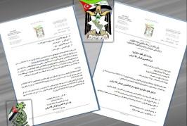 قيادة جديدة لحركة التحرير الوطني الأحوازي