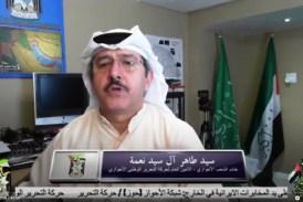 كلمة الأخ سيد طاهر آل سيد نعمة حول الوضع السياسي لساحتنا الاحوازية