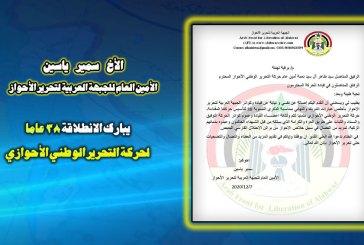 الجبهة العربية تهنىء حركة التحرير بانطلاقتها 38