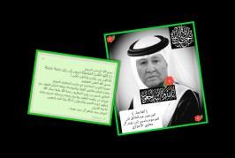 شقيق الأخ ابو جاسم المعـاوي في ذمة الله ، سيد طاهر آل سيد نعمة يقدم التعازي لاخيه