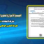 الجمعية الاحوازية لحقوق الانسان في سدني تهنىء حركة التحرير الوطني الأحوازي بالذكرى 38 على انطلاقتها