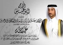 زواج عبدالله بن صــقر بـن راشــد بـن خالـد الشـاهين آل بوعينين