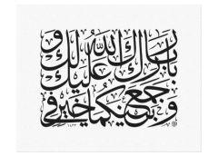 عقد قران خالد بن سلطان بن محمد بـن سـلطان الراشــد آل بوعينين