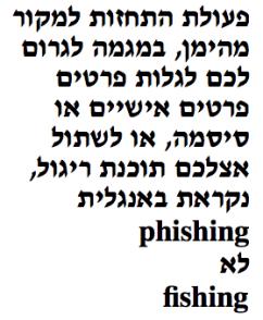 pq_phishing_la_fishing.png