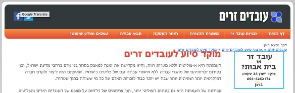 עובדים זרים? בעברית בלבד