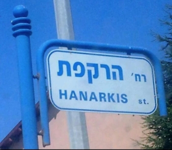 1190531-HanarkisSt[mywesternwall.net].jpg