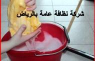 شركة نظافة عامة بالرياض 0503067654 تنظيف فلل وشقق ومجالس