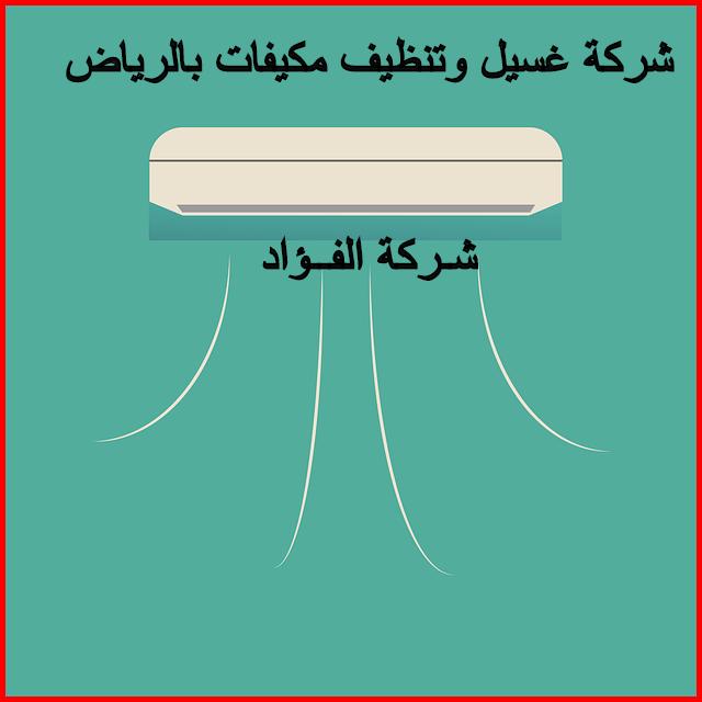 Pixabay Image شركة غسيل وتنظيف مكيفات بالرياض 1614698