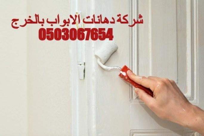 شركة دهانات الابواب بالخرج 0503067654