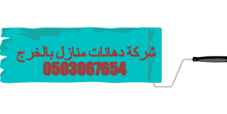 شركة دهانات منازل بالخرج 0503067654