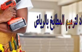 شركة ترميم مطابخ بالرياض 0503067654 صيانة سباكة المطابخ