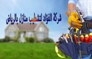 شركة تشطيب منازل بالرياض 0503067654 تشطيبات دهانات وديكورات