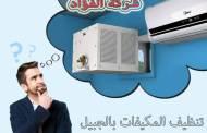 شركة تنظيف مكيفات بالجبيل 0532625892 غسيل وصيانة التكييف