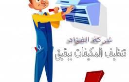 شركة تنظيف مكيفات ببقيق 0532625892 غسيل وتنظيف وصيانة المكيفات