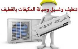 شركة تنظيف مكيفات بالقطيف 0532625892 غسيل وصيانة التكييف