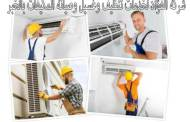 شركة تنظيف مكيفات بالخبر 0503067654 غسيل وصيانة المكيفات