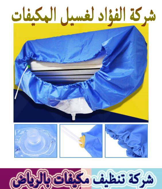 شركة تنظيف مكيفات بالرياض 0503067654 صيانة التكييف خصومات هائلة